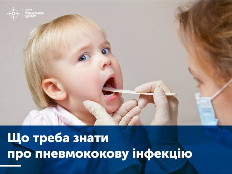 Пневмококова інфекція
