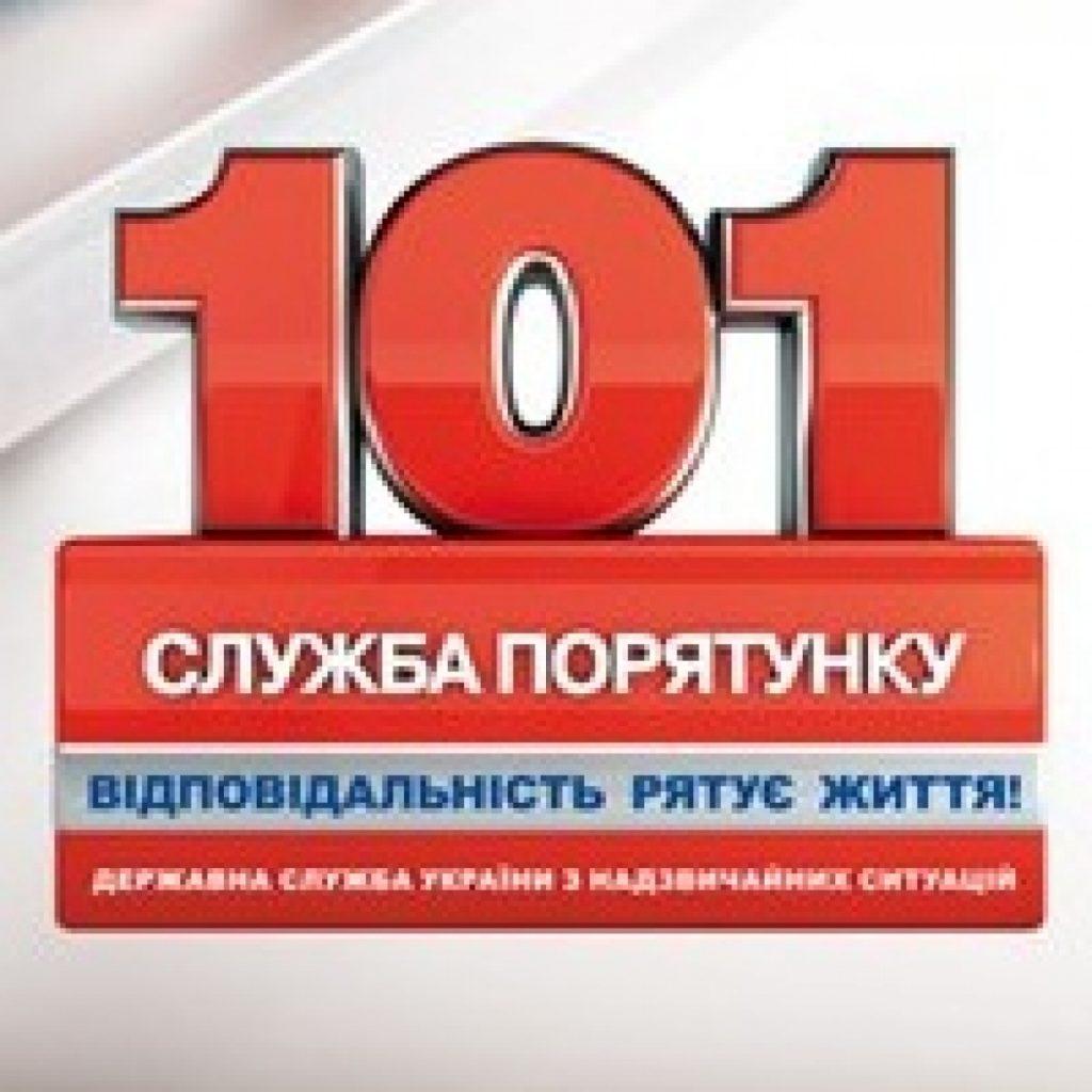 ДСНС України інформує